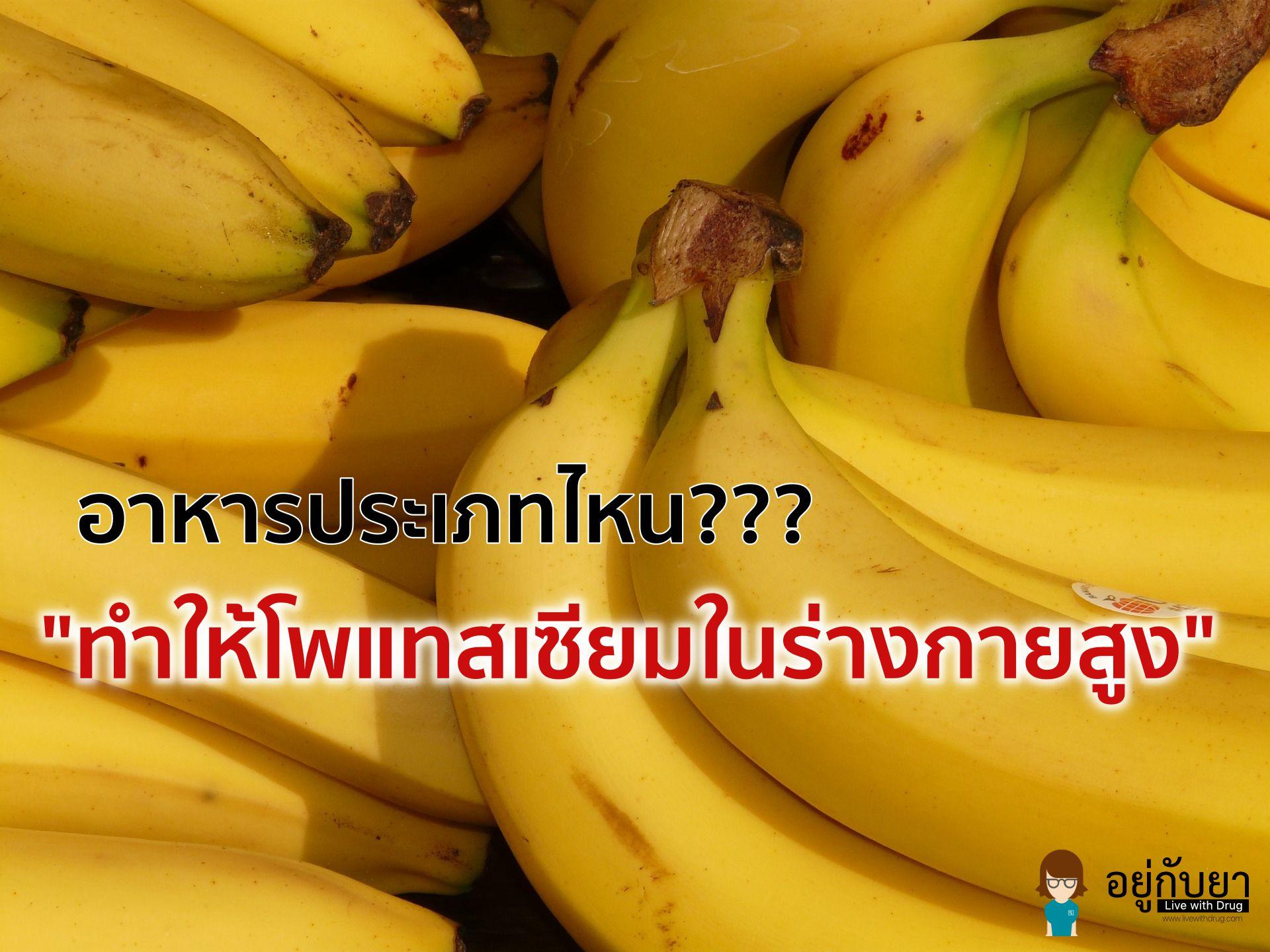 Foodandpotassium