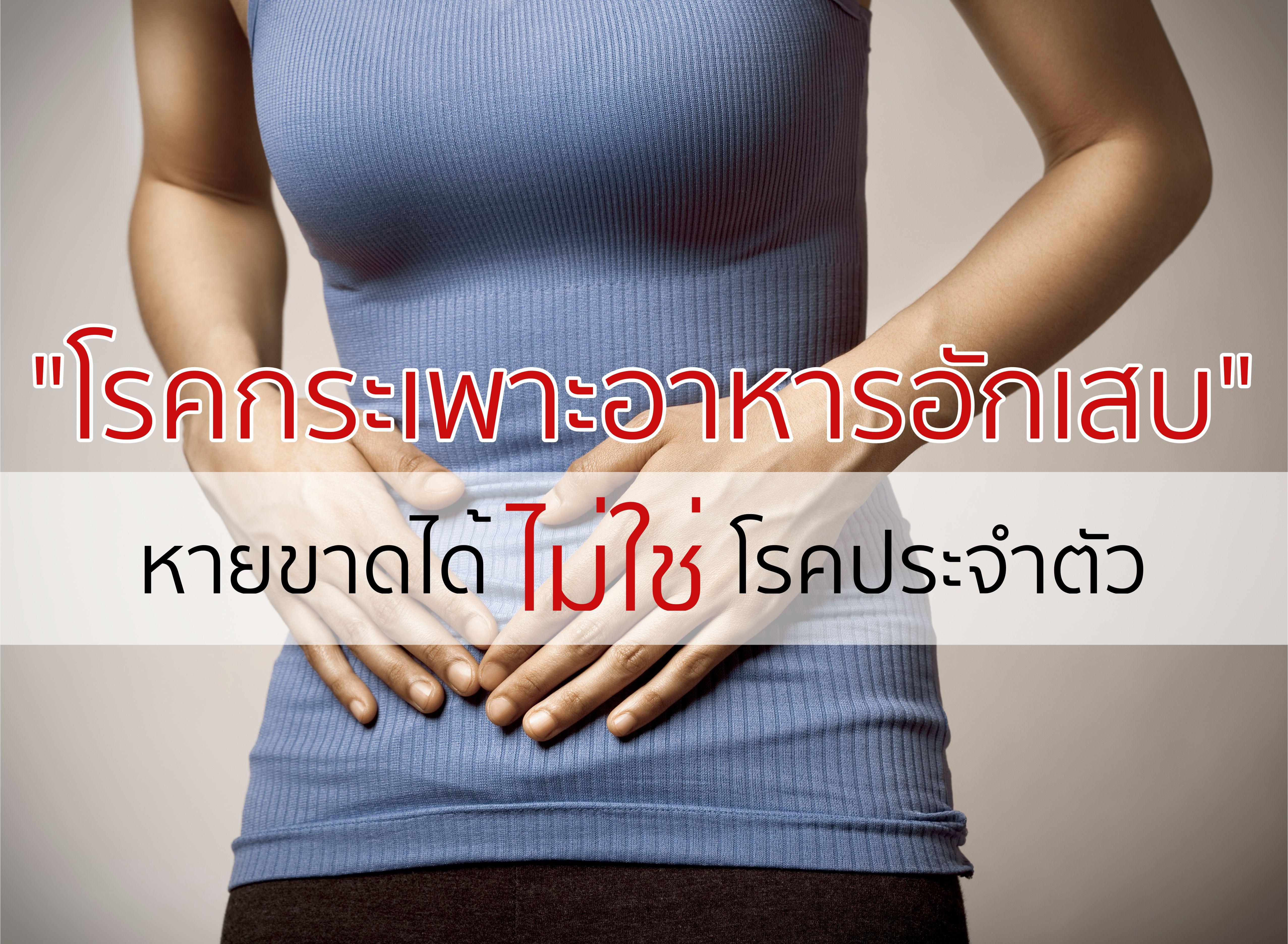 Stomach Ache01