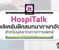 hospitalk_app