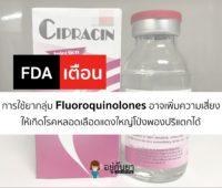Fluoroquinolones warning